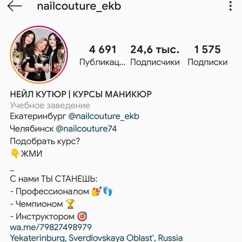 Курсы маникюра Нэйл Кутюр