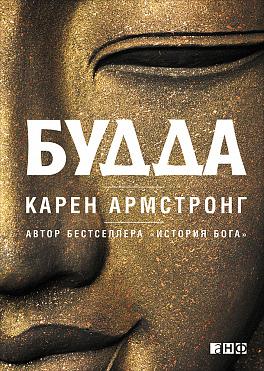 """""""Будда"""" Карен Армстронг"""