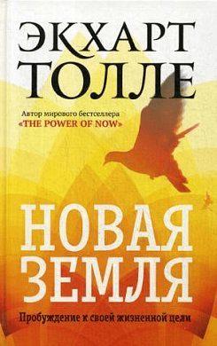 """""""Новая земля"""" Экхарт Толле"""