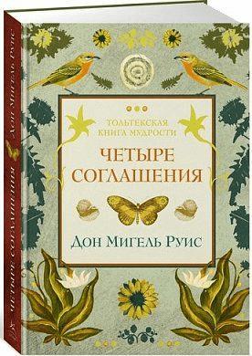 """""""Четыре соглашения"""" Дон Мигель Руис"""