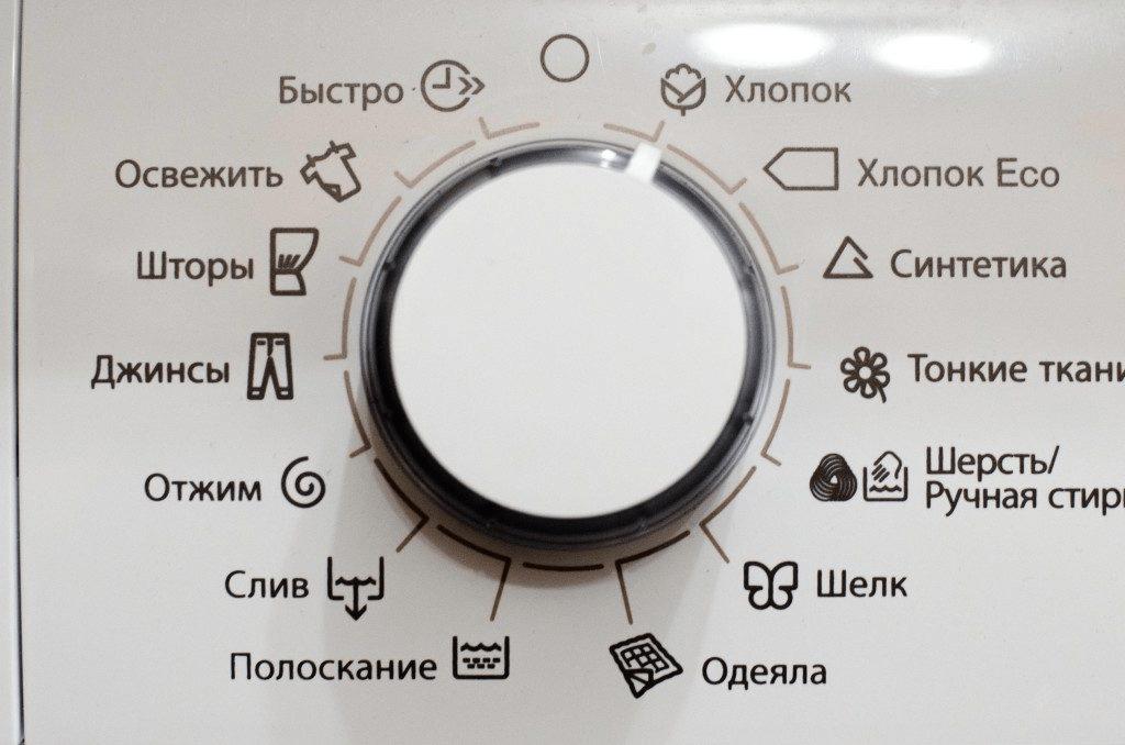 Режими в стиральной машине