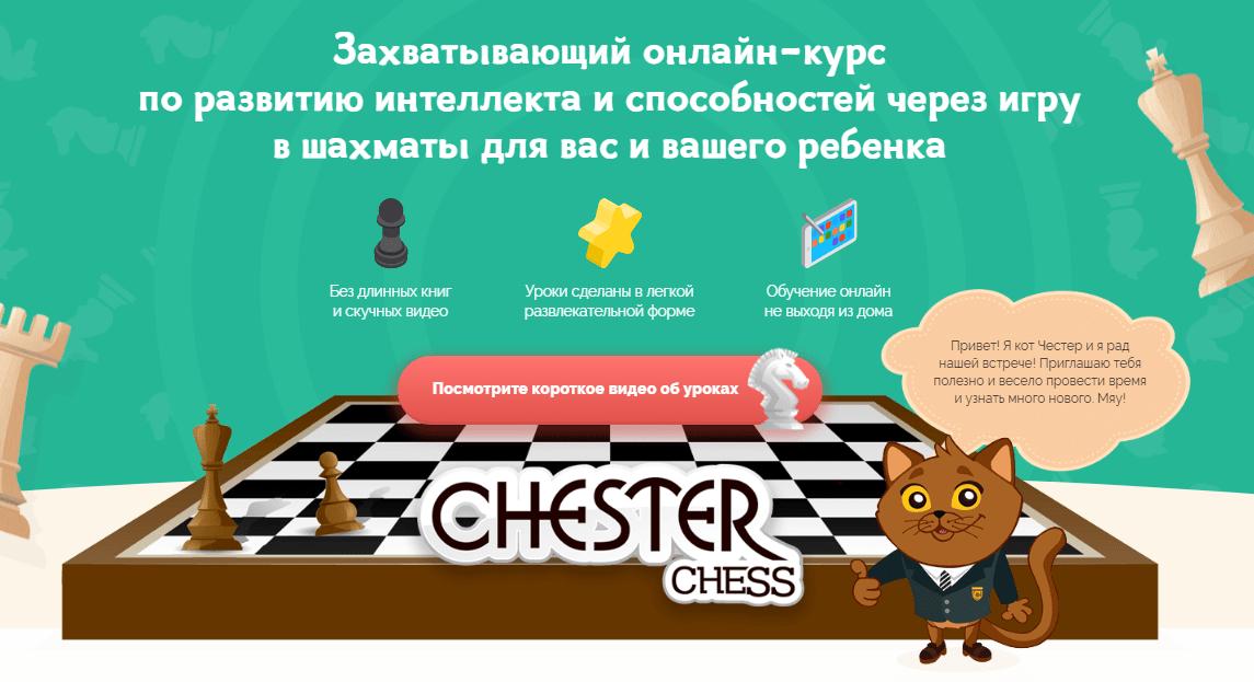ChesterChess